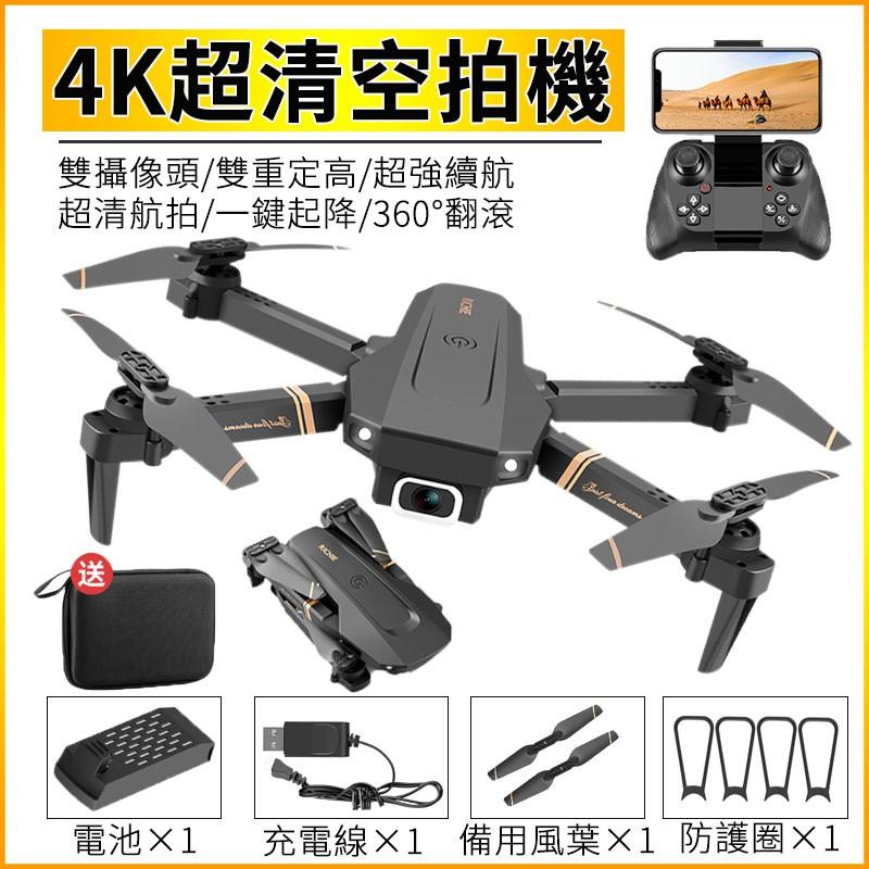 【送VR眼鏡】無人機 空拍機 小型高清4K無人機 超強續航 拍無人機 迷你空拍機 四軸飛行器 遙控飛機