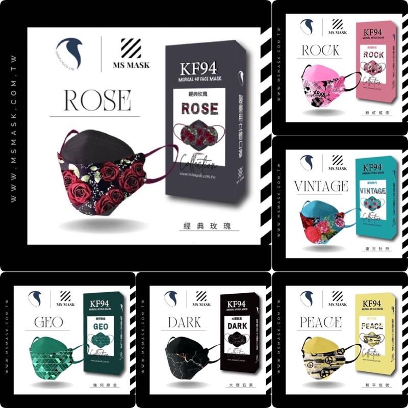 KF94  久富餘口罩 成人醫療雙鋼印4D立體口罩 10入 經典玫瑰/粉紅搖滾/復古牡丹/幾何綠金/大理石黑/和平信號
