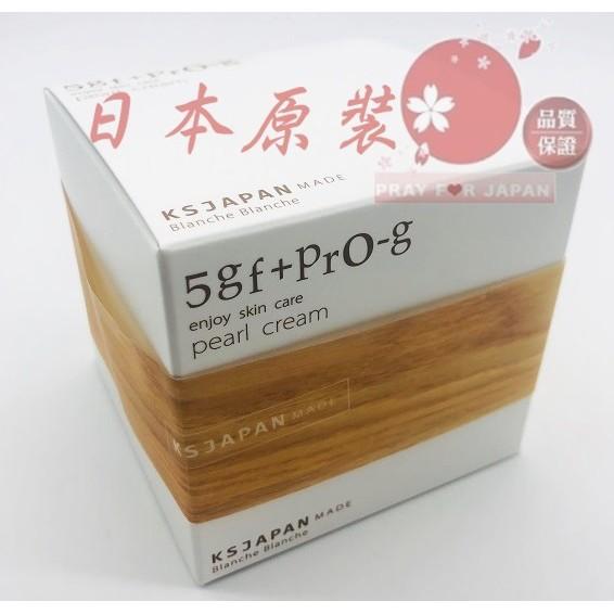 日本原裝 KSJAPAN PEARL CREAM 5GF 抗皺保濕精華霜 5GF+PrO-g 5GF面霜 精華霜 保濕霜