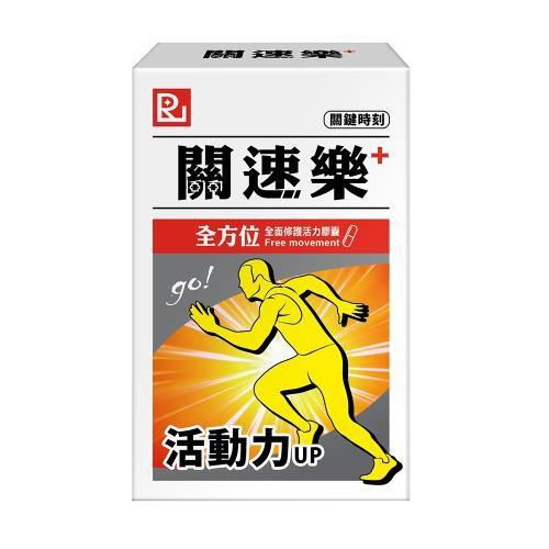 關速樂全面修護活力膠囊PLUS 2.0