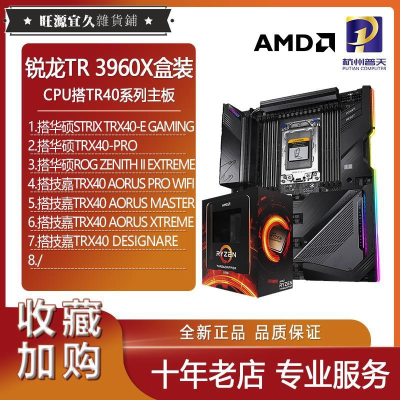 下殺*AMD銳龍三代線程撕裂者 3960X 盒裝CPU搭華碩技嘉TRX40主板套裝70