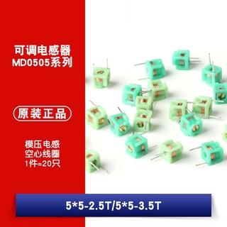 【量大價優】可調電感器 MD0505 5*5-2.5T 3.5T 模壓電感 空心線圈