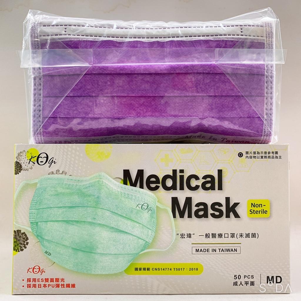 宏瑋 醫用平面口罩 50入/盒 MD雙鋼印(紫羅蘭)買十送一