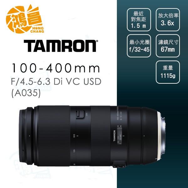 TAMRON 騰龍 100-400mm F/4.5-6.3 Di VC USD A035 俊毅公司貨 【鴻昌】