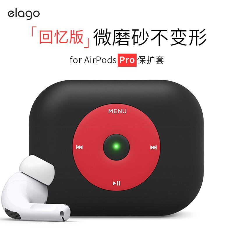 elago韓國適用於蘋果藍牙耳機保護殼airPods Pro保護套airpodspro3復古ipod形耳機套軟硅膠air