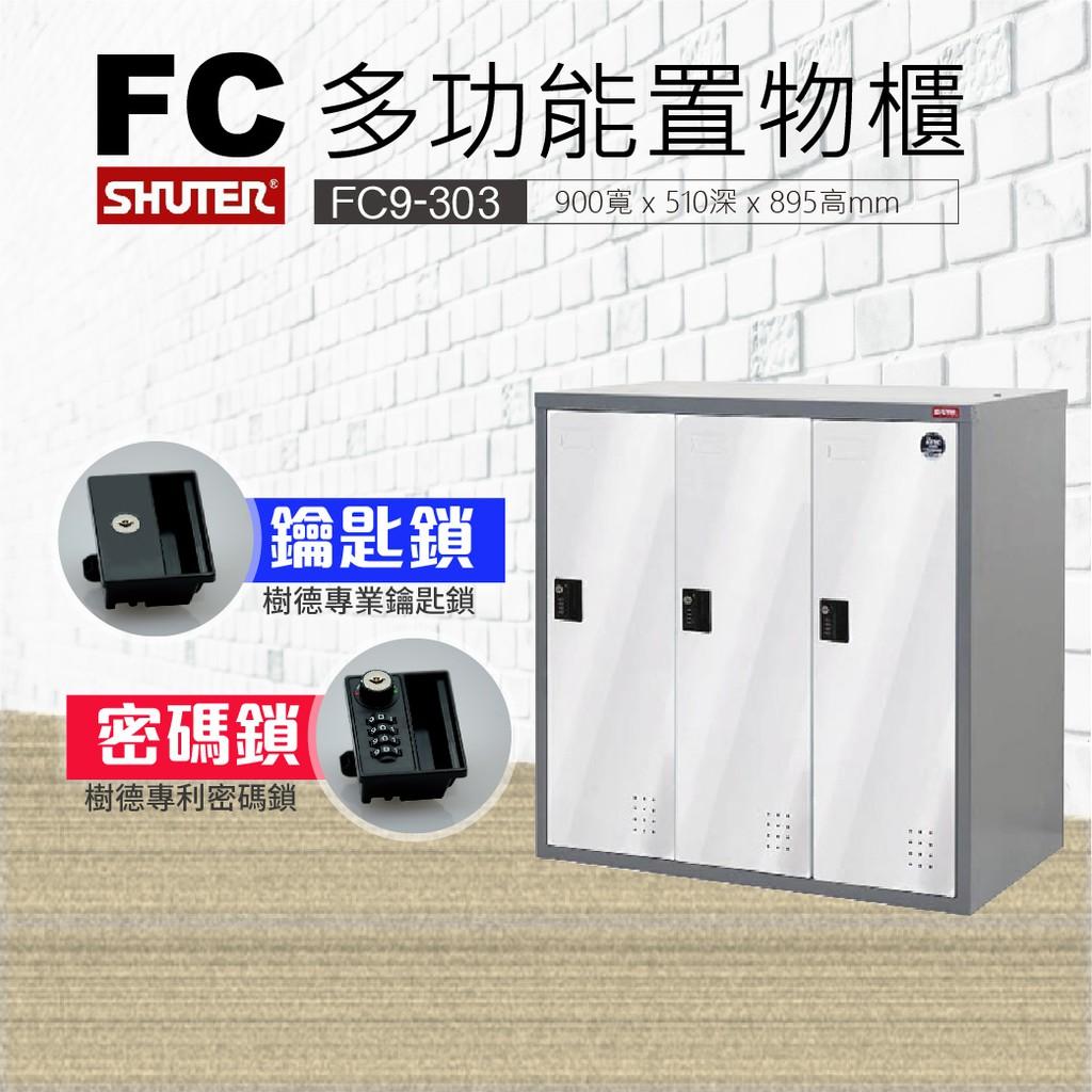 樹德 🔢多功能置物櫃🔑 FC9-303 FC9-303K 密碼櫃 鑰匙櫃 收納櫃 員工置物櫃 櫃子 鐵櫃 更衣櫃