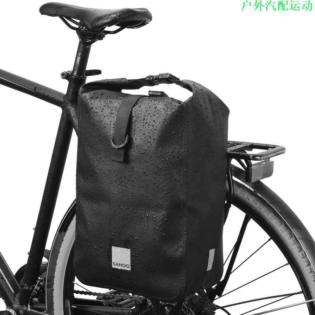 戶外精品  SAHOO鯊虎自行車包 10L單車防水馱包 單側貨架包