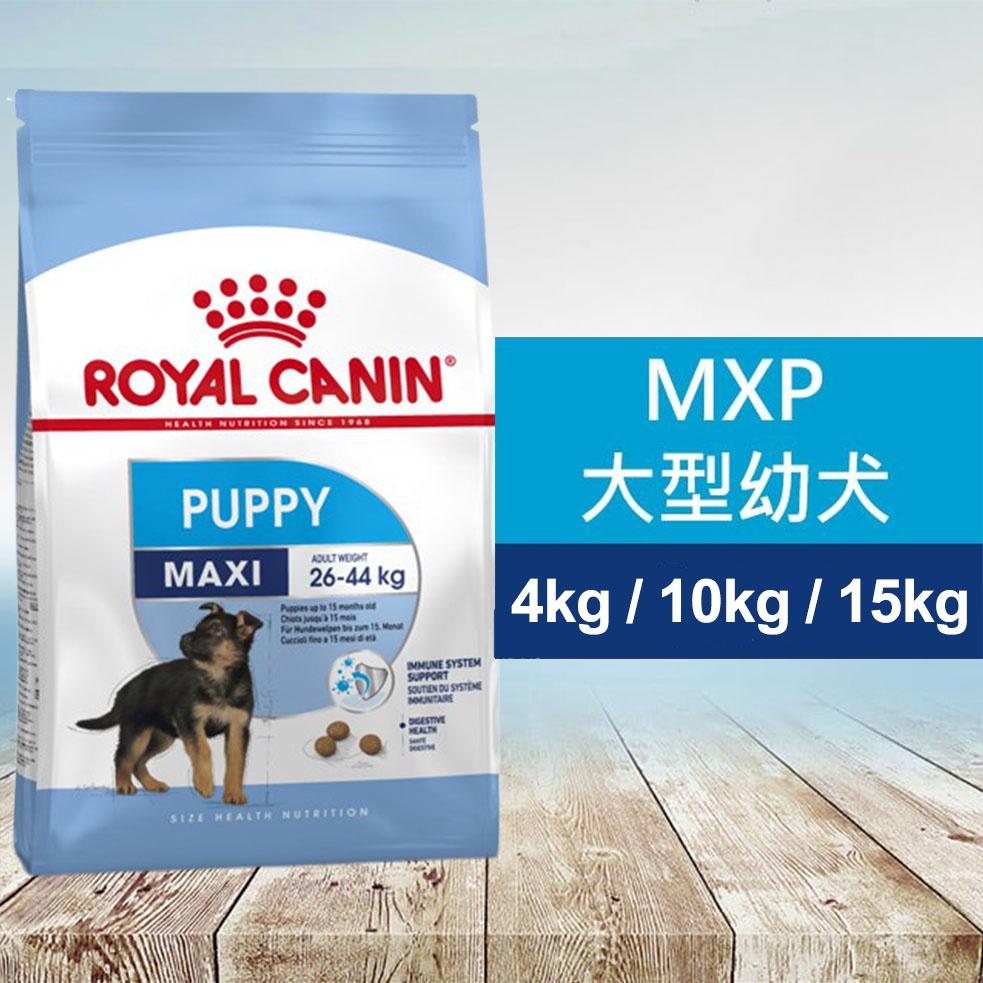 法國皇家- MXP(AGR32) 大型幼犬專用飼料 4kg / 10kg / 15kg 皇家狗飼料 幼犬 大型幼犬
