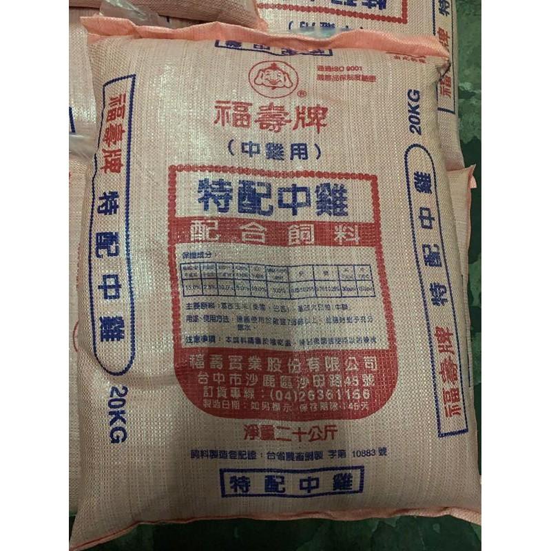 便宜寵物~福壽牌(中雞用)特配中雞配合飼料20kg>中雞飼料 雞飼料 鳥飼料>最新價