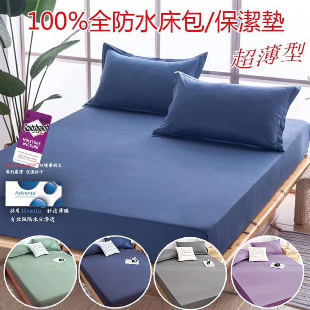 3M防潑水透氣床包式保潔墊 單人/雙人/加大/特大 枕頭保潔墊 馬卡龍 素色床包【貝淇小舖】