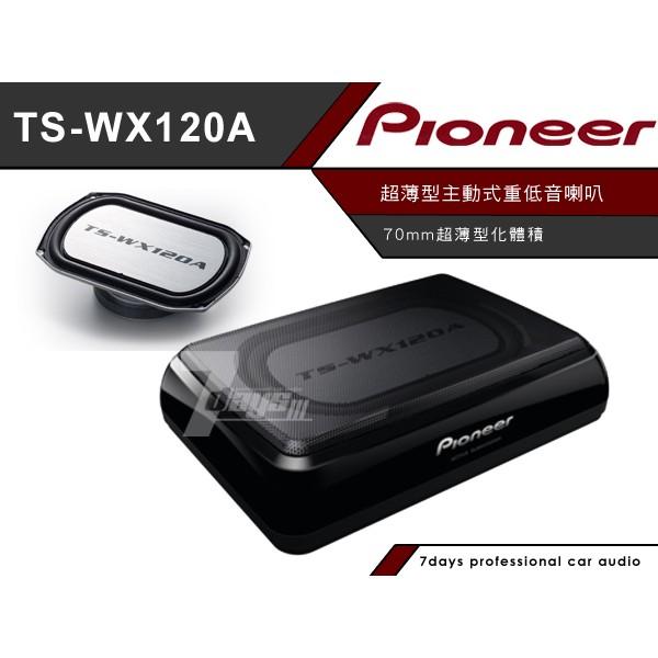 先鋒 PIONEER【TS-WX120A】超薄型主動式重低音喇叭 150W 公司貨 密閉主動式