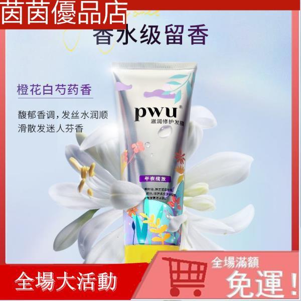 茵茵PWU玻尿酸水光发膜女护发素修复干枯改善毛躁免蒸水疗顺滑180ml