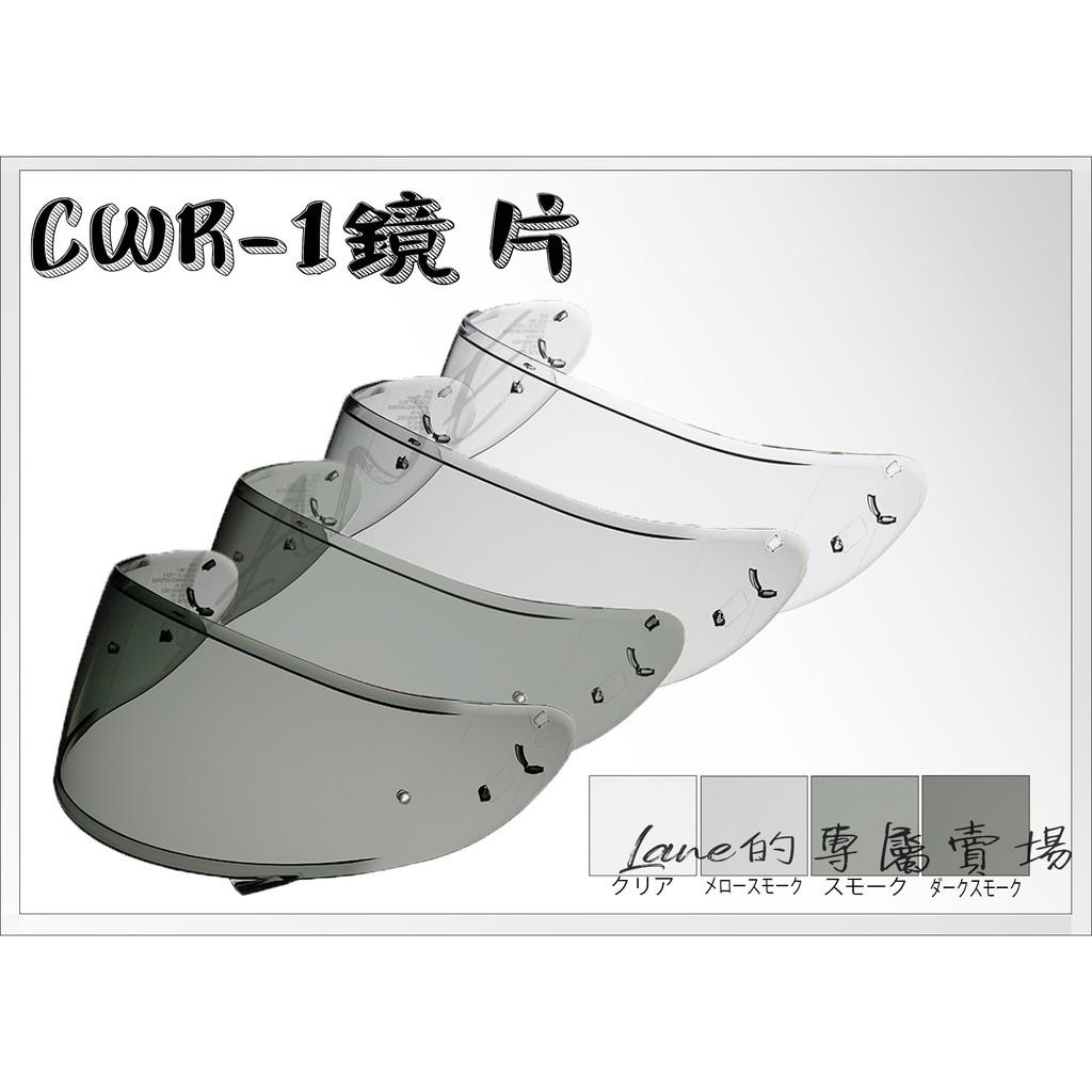 SHOEI Z7 X14鏡片CWR-1墨片