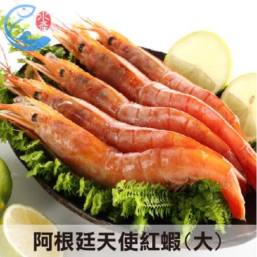 【佐佐鮮】阿根廷天使紅蝦(大)生食級_500g±10%/包(約9尾)