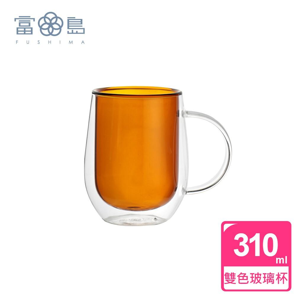【FUSHIMA 富島】Addicted系列-雙層玻璃杯310ML-迷戀暖陽咖