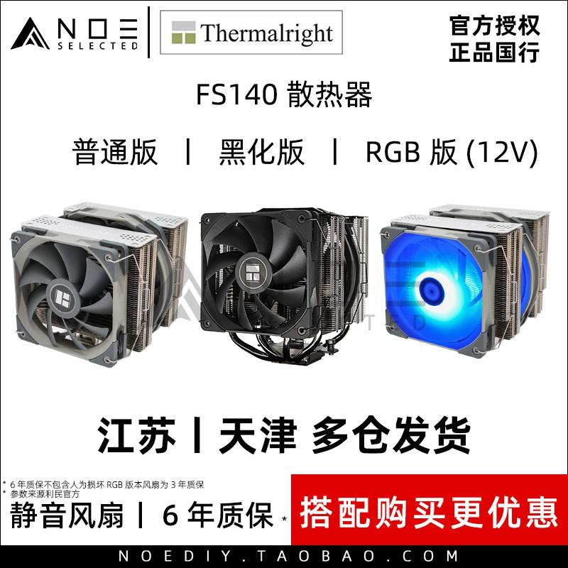 利民Thermalright霜靈FS140黑RGB雙塔CPU靜音電腦散熱器AM4