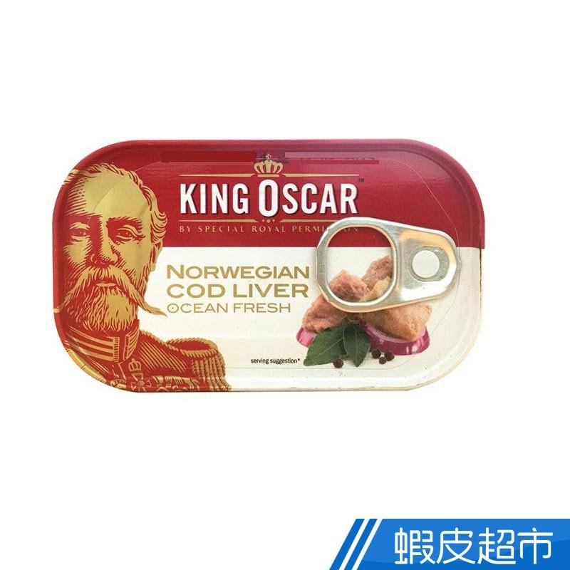 挪威King Oscar 奧斯卡國王鱈魚嫩肝(121g/罐) 館長強薦鱈魚肝 口感細緻 無腥味 現貨 蝦皮直送