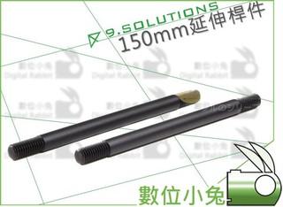 數位小兔【9.SOLUTIONS Q Mount 150mm 延伸桿 x2支】攝影周邊 大型 延伸 支架 器材