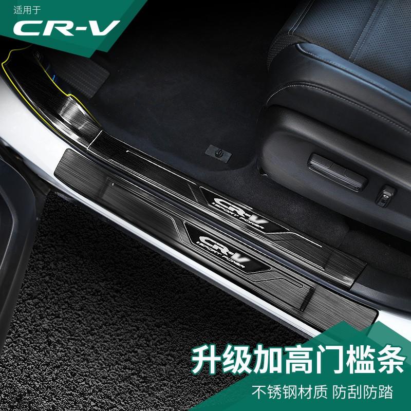Honda~適用5代-5.5代CRV門檻條 CRV專用改裝內飾迎賓踏板裝飾配件用品