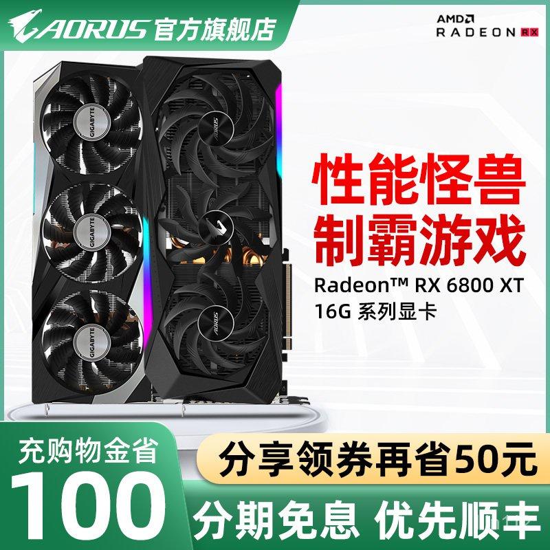 (限時搶購)技嘉AORUS RX6800 XT 16GB AMD 台式電腦獨立遊戲顯卡