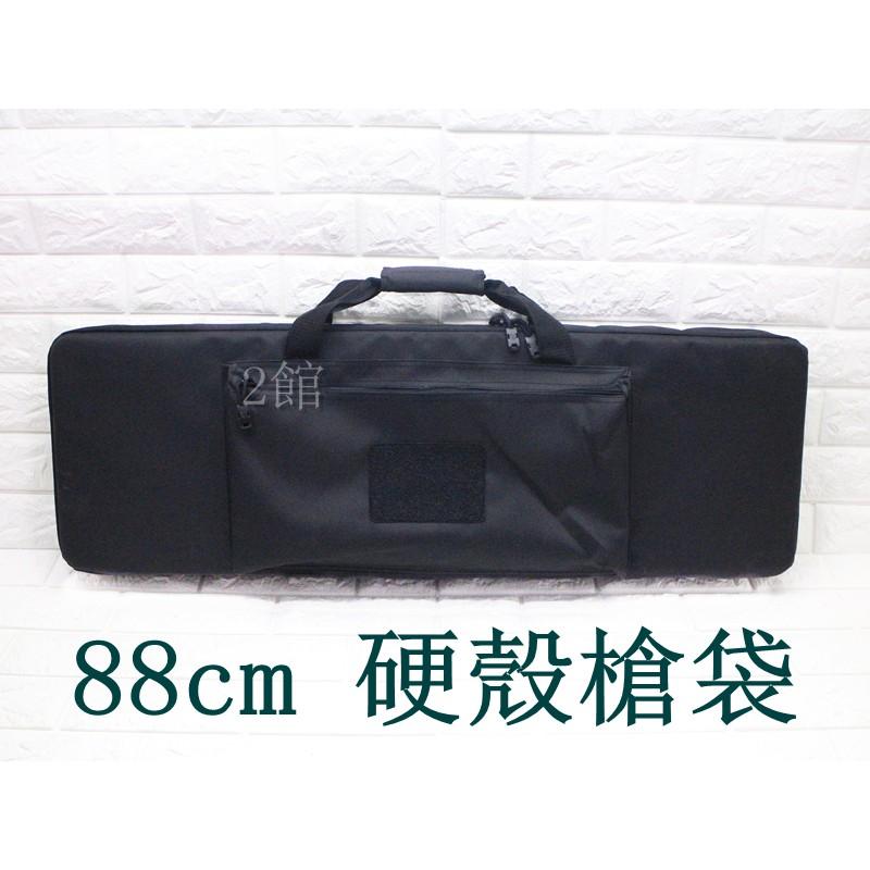 2館 生存遊戲 88CM 硬殼 槍袋 黑( 硬式手提袋手提盒手提箱手提包攜行箱生存遊戲