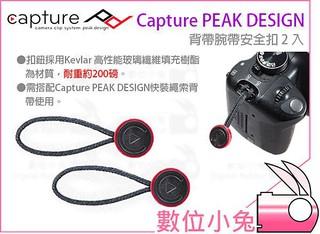 數位小兔【Capture PEAK DESIGN 安全扣2入】快裝繩索背帶 減壓背帶 手腕帶 Leash camera 台北市