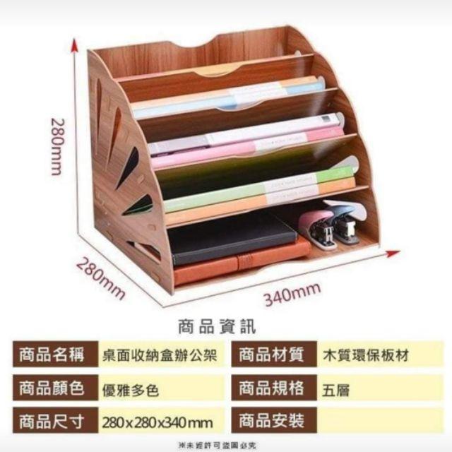 桌面收納盒辦公架一組180元