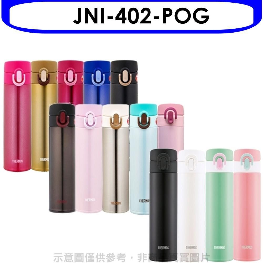 膳魔師【JNI-402-POG】400cc彈蓋超輕量保溫杯(與JNI-400/JNI-401 分12期0利率