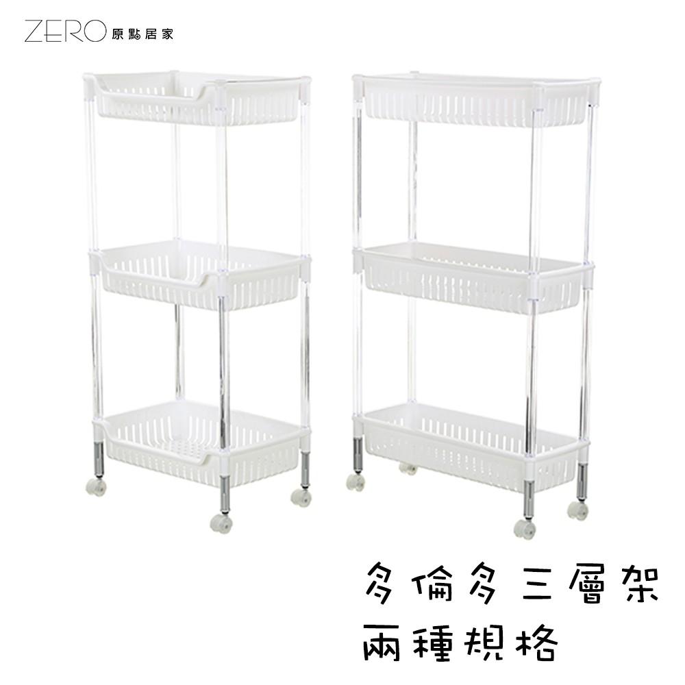 台灣製造 廚房置物架塑膠置物架家居大號三層塑膠組合收納架置物架 多倫多款式
