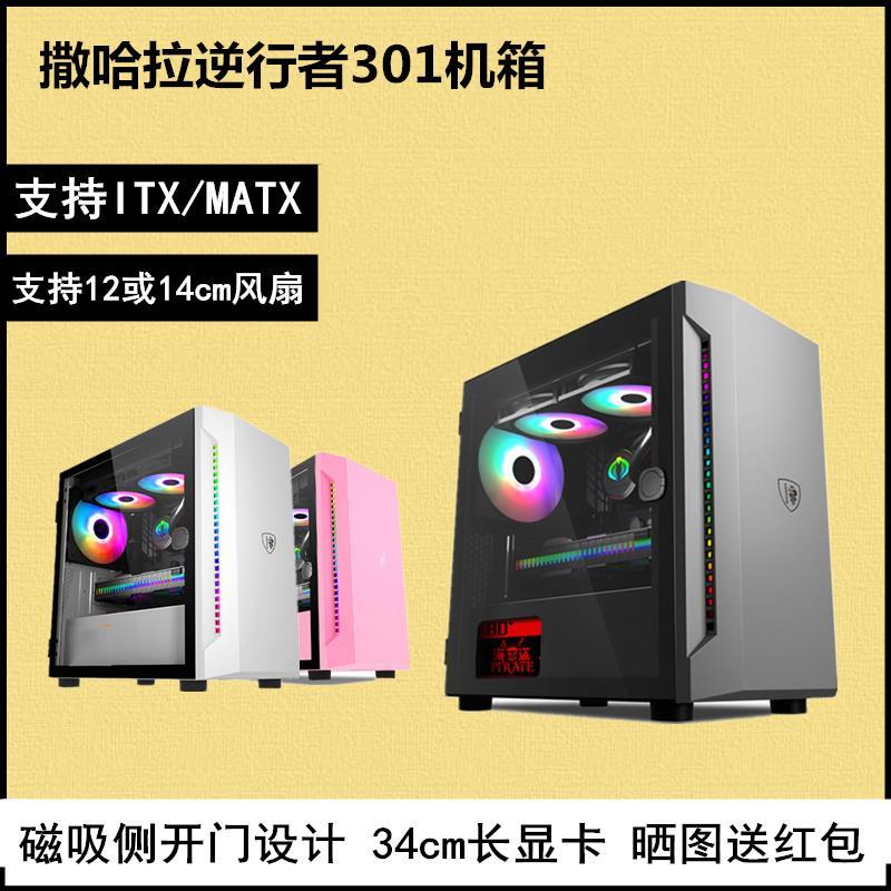 現貨急速發貨撒哈拉逆行者301桌上型電腦電腦桌面小主機殼側透遊戲水冷MATX粉色主機殼