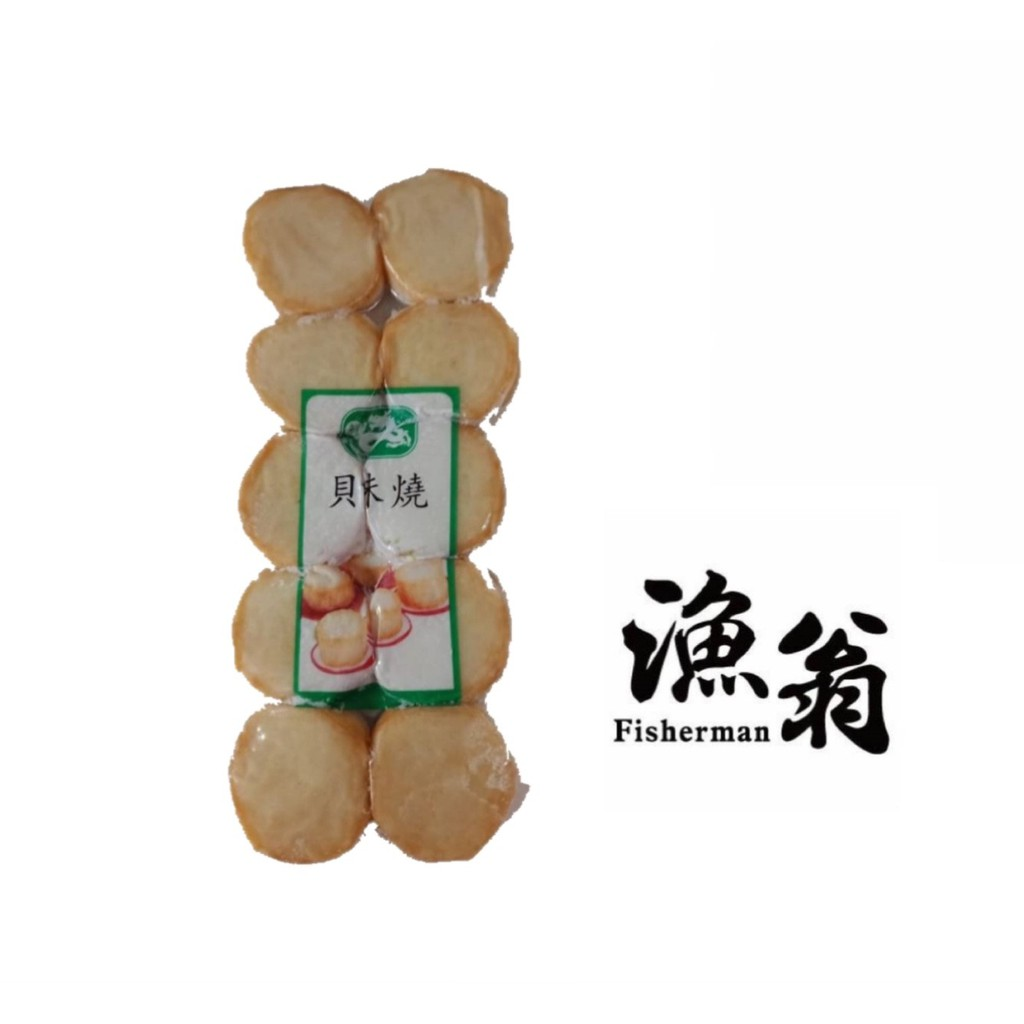 【嘉義漁翁 貝味燒 0.25】網站限定