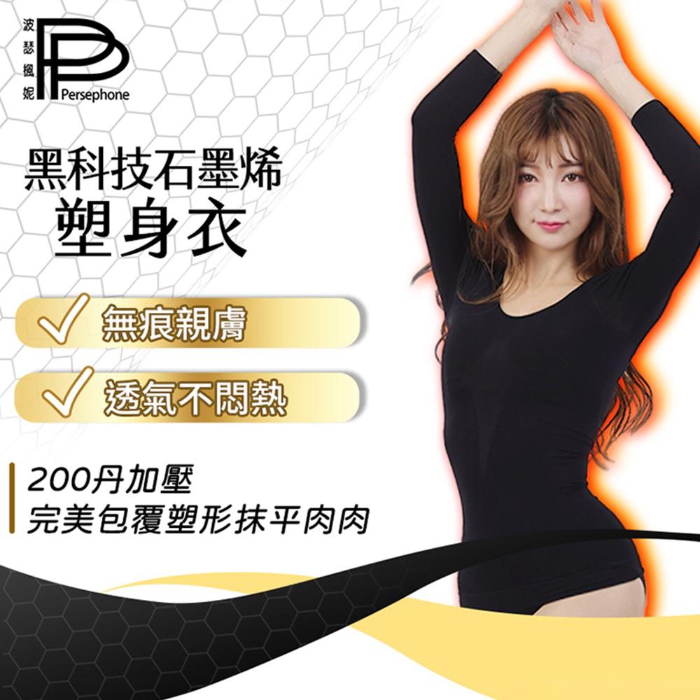 PP波瑟楓妮 石墨烯循環塑身衣1入 完美曲線 高彈性 美背收腰消腹 透氣舒適