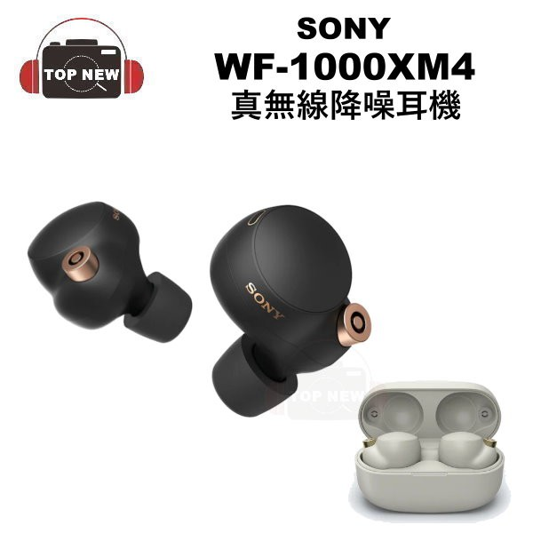 現貨 Y 索尼 真無線降噪藍牙耳機 WF-1000XM4 降噪 真無線 藍牙 耳機 防水 1000XM4 高音質 公司貨