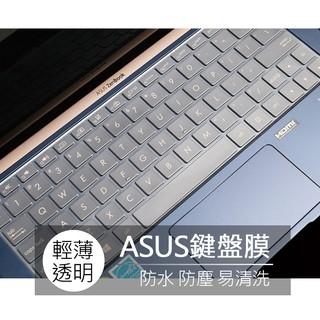 華碩 ASUS UX333 UX333FA UX334FL UX334FLC TPU 高透 鍵盤膜 鍵盤套 果凍套 新北市