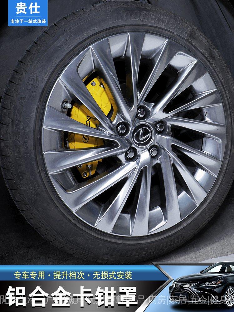 LEXUS適用雷克薩斯ES200改裝專用卡鉗罩ES260輪轂ES300H卡鉗罩NX RX UX trAg