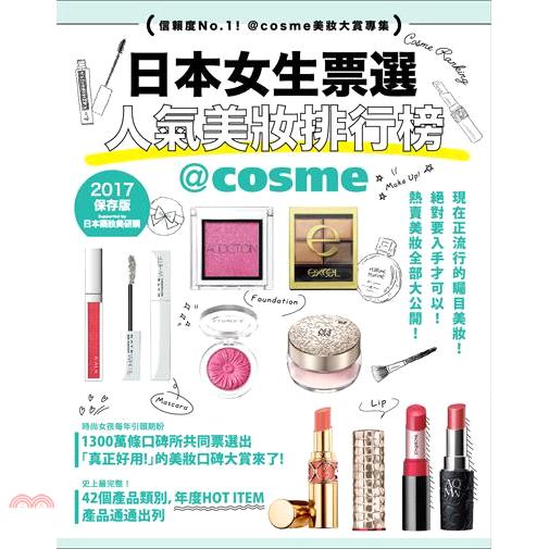 《晶冠》日本女生票選人氣美妝排行榜:信賴度No.1!@cosme美妝大賞專集[9折]