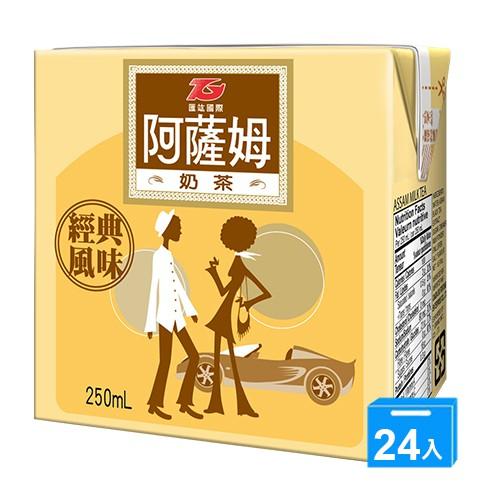 匯竑阿薩姆奶茶250ml x 24【愛買】