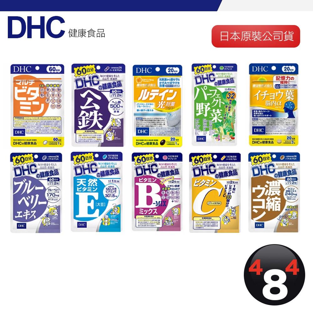 滿千免運現貨最優惠 日本熱銷 DHC 維他命C E B群 藍莓精華 金盞花葉黃素 銀杏 綜合維他命 鐵素 薑黃 蔬菜精