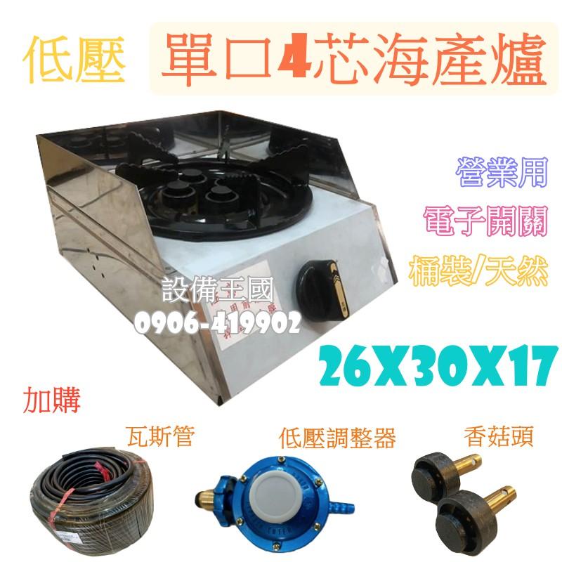 《設備王國》低壓單口海產爐 鍋燒爐 保溫爐 中壓快速爐 噴火爐  電子式 火鍋爐