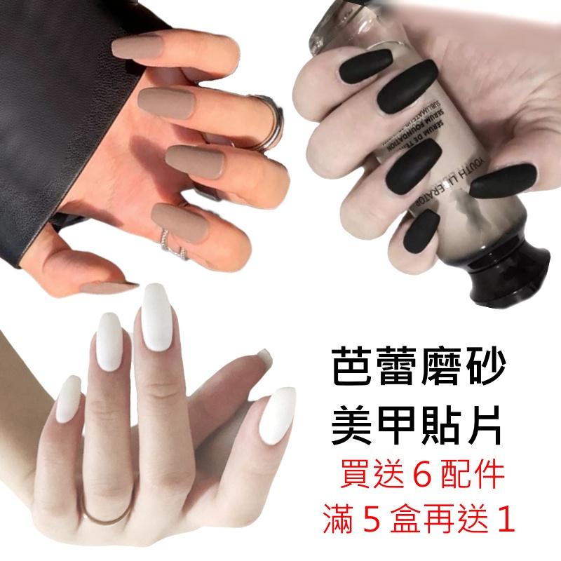 【台灣快速出貨】芭蕾磨砂 穿戴美甲 假指甲貼片 指甲貼片