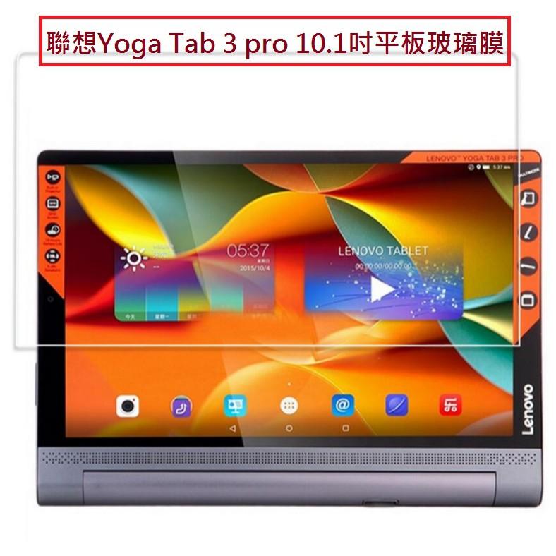 聯想Lenovo Yoga Tab 3 pro (X90)10.1吋平板專用鋼化玻璃膜