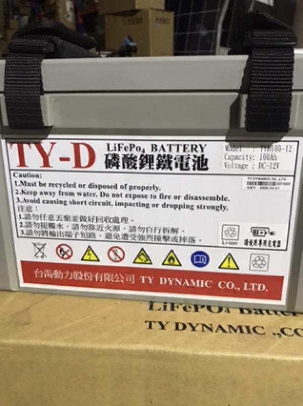 現貨 有責任險 台制 TYD100-12磷酸鋰鐵電池12V100AH 露營用電池 儲能系統 100AH鋰鐵電池 TY-D