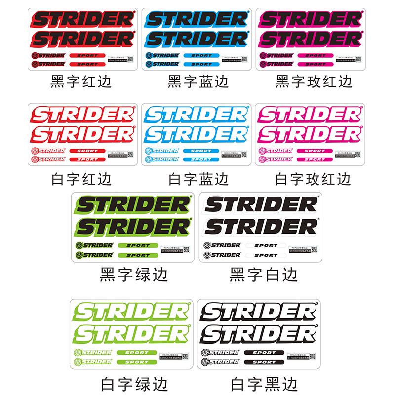strider車架改色貼紙sport pro車貼平衡車滑步車貼紙改裝S車改色
