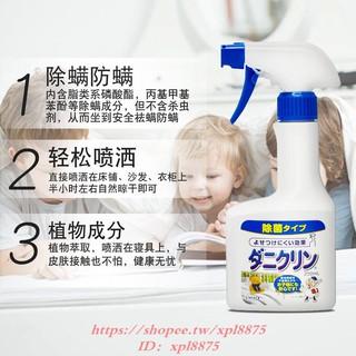 日本uyeki除螨噴霧床上沙發被單殺菌去螨蟲家用免洗防螨噴劑250ml