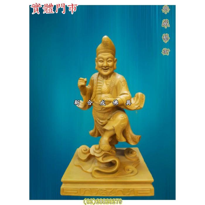新合成佛具 頂級樟木 精雕 1尺3 濟公 禪師 活佛 師父 佛桌神桌佛櫥神櫥佛像神像宗教