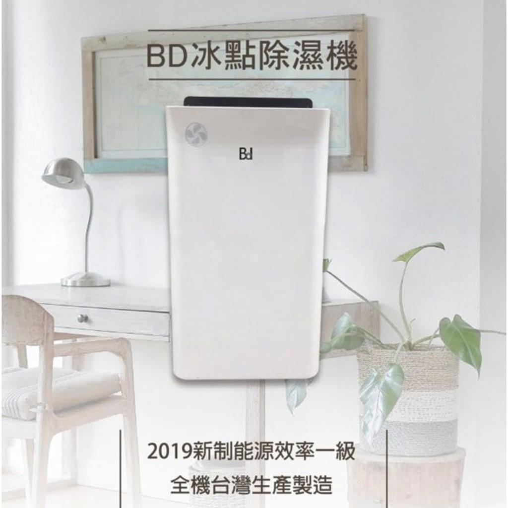 *全新現貨* BD 冰點 【BD-14AB】 14L 極靜音一級能效節能清淨除濕機