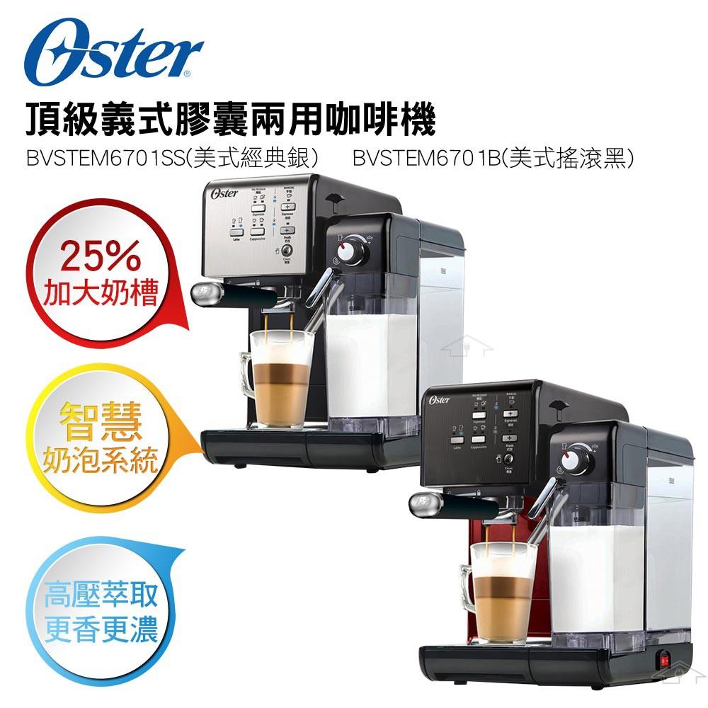 Oster 頂級義式膠囊兩用咖啡機BVSTEM6701SS(銀色)【送溫心咖啡杯】
