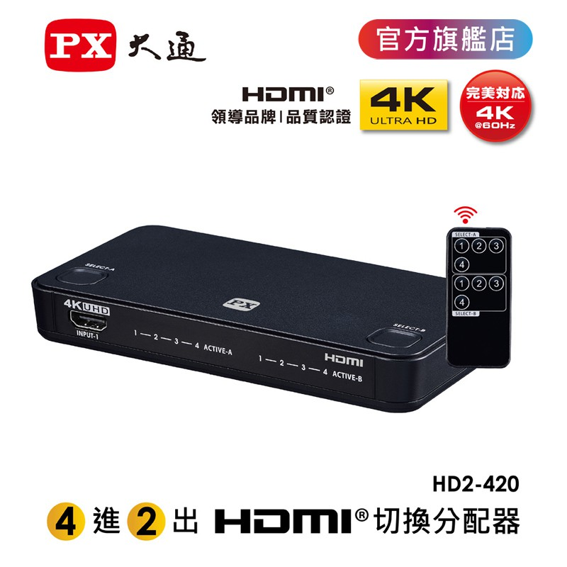 PX 大通 HDMI 4進2出切換器分配器 HD2-420 真4K 電視 電腦 矩陣(下殺再免運)