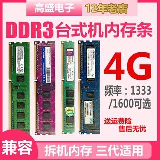 金士頓威剛記憶體條4G 1333 1600桌上型電腦記憶體全相容不挑板ddr3 8G條 臺北市