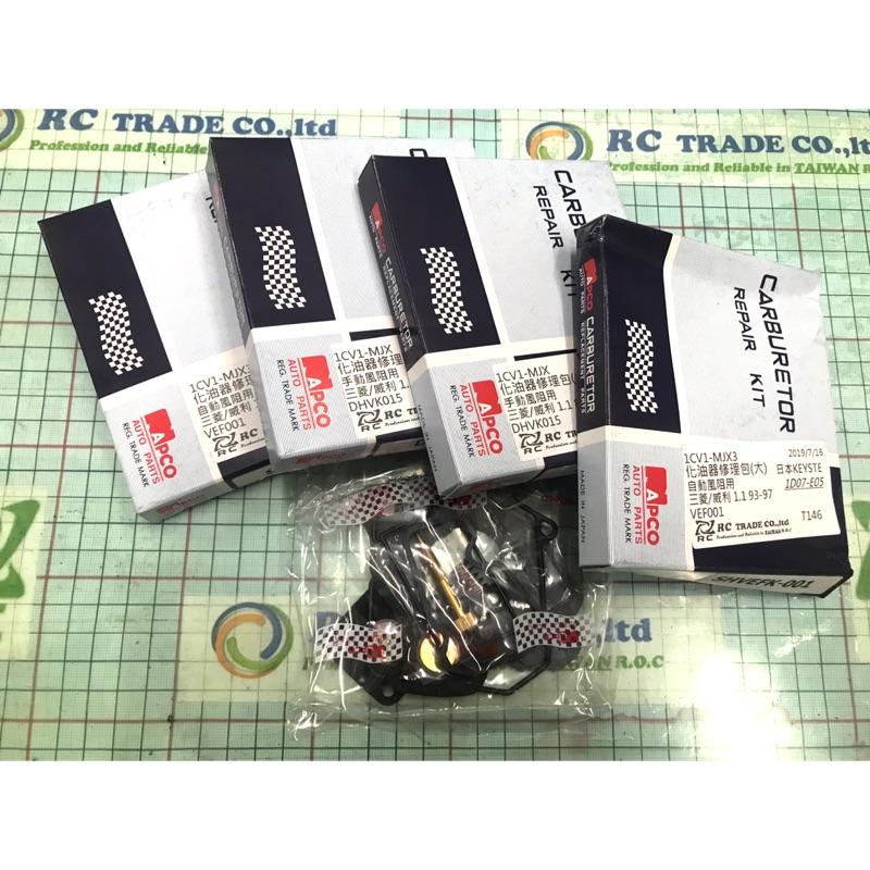 三菱 百利 威力 化油器 修理包 化油器橡皮包 大修包 純日本進口